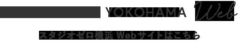 スタジオゼロ横浜 Webサイトはこちら